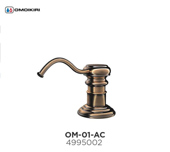 Дозатор для моющего средства OMOIKIRI OM-01-AC античная медь